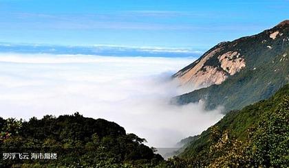 互动吧-【中秋国庆】惠州罗浮山、飞云顶主峰穿越、徒步壮美竹林云海、蓬莱仙境、20人精致小团