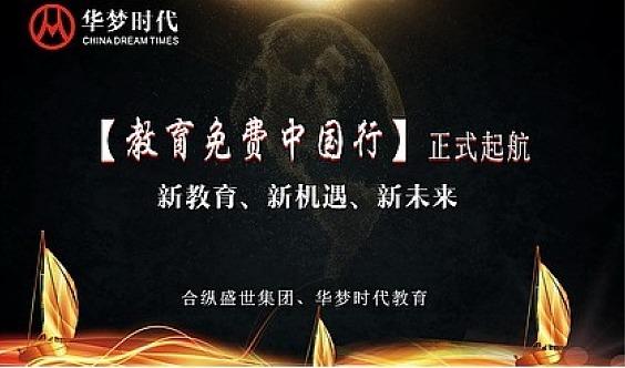 华学汇【教育免费中国行】新教育、新机遇、新未来!