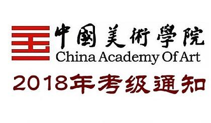 互动吧-【小番茄少儿美术中心】2018年中国美院美术考级开始报名了!