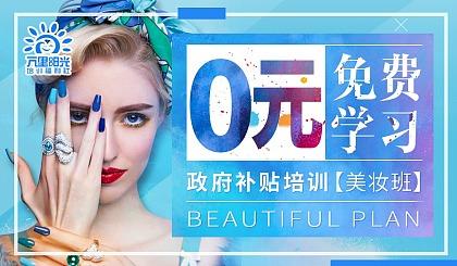 互动吧-【政府补贴免费学】美容美妆培训——你的美丽,政府买单!