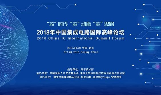 2018年中国集成电路国际高峰论坛