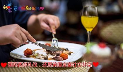 互动吧-(君之悦亲子)国际西餐礼仪课程,还原英国皇室餐桌社交现场