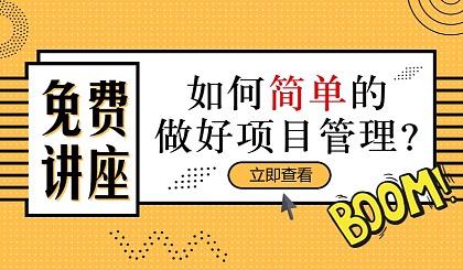 互动吧-广州项目管理全过程学习,与100位**项目经理同行