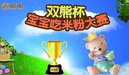互动吧-(小吃货专场)双熊杯宝宝吃米粉大赛开赛啦!