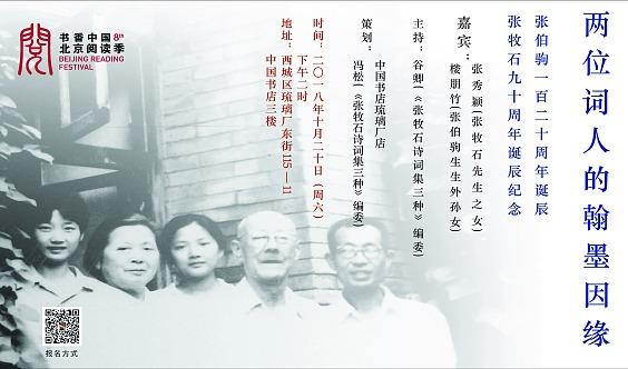 两位词人的翰墨因缘:纪念张伯驹120周年诞辰、张牧石90周年诞辰
