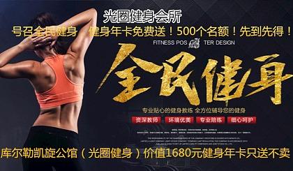 互动吧-库尔勒首届联盟节,光圈健身会所全民健身,500张健身年卡只送不卖!