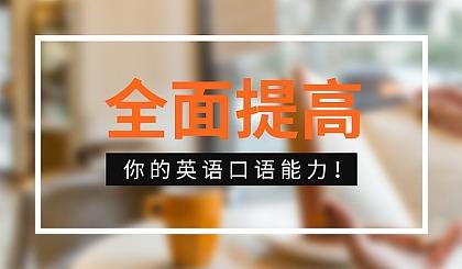 互动吧-(北京英语口语体验课)将学英语进行到底!