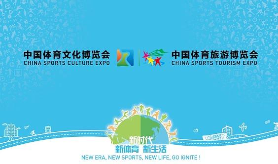 中国体育文化博览会  中国体育旅游博览会