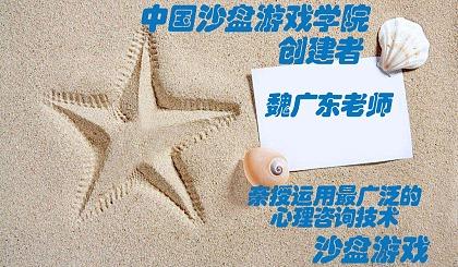 互动吧-魏广东(中级)沙盘游戏咨询师课程