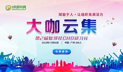 互动吧-广州-11月4日-HR研究网第1届德邻社CHO人力资本高端论坛
