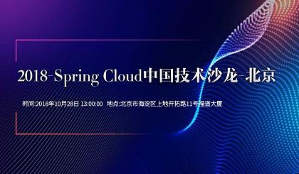 互动吧-2018年Spring Cloud中国社区技术沙龙-北京站