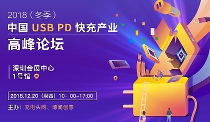 互动吧-2018(冬季)中国USB PD快充产业高峰论坛