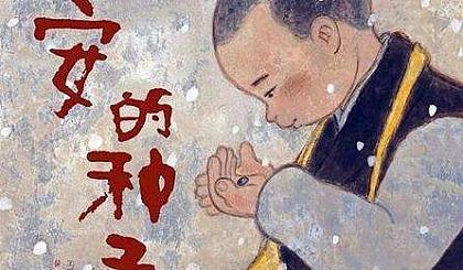互动吧-樊登小读者讲师欢爸爸在绘本TAXI 讲故事—《安的种子》
