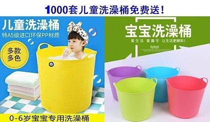 互动吧-【乌托邦高端摄影】1000份儿童洗澡桶感恩大派送!!!