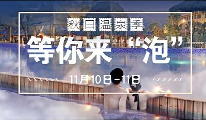 """互动吧-""""秋日温泉季""""双11终结单身之旅"""
