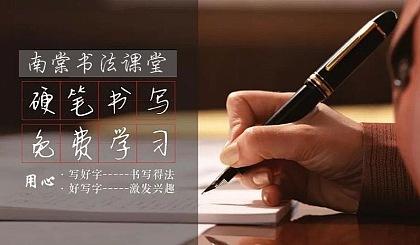 """互动吧-海海塘校区南棠硬笔书法0元抢!""""人人写好字""""活动!"""