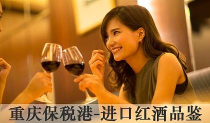 互动吧-重庆保税区-进口红酒品鉴交流会-学习红酒知识