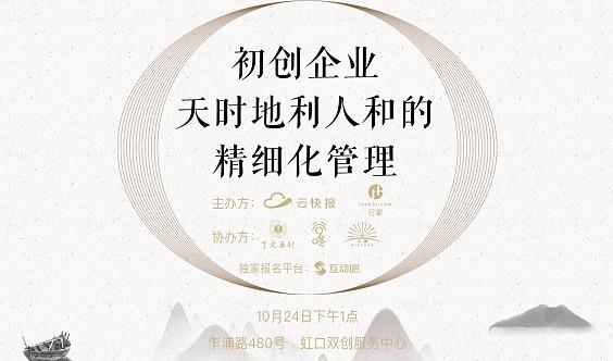 邀请函 | 10.24初创企业精细化管理之道