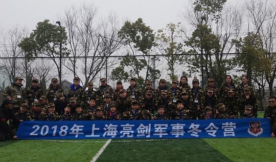 上海最火爆的{独立+励志}军事冬令营(2019寒假5天)🔥预约中