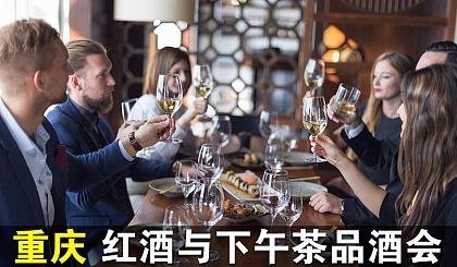 互动吧-重庆保税区-进口红酒与下午茶品酒会(每周六举办)
