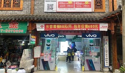 互动吧-雨冲乡街上三岔路口手机卖场三 周 年庆