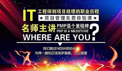 互动吧-12月9日pmi-pmp试听预约,项目管理是职场人士必修课(与资深老师一起探讨项目里的那些事)
