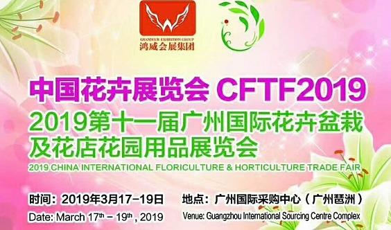 中国花卉展览会  2019第十一届广州国际 花卉盆栽及花店花园用品展览会