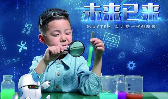 昂立STEM Club活动课 惊喜上线!!!