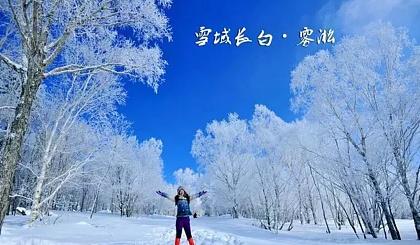 互动吧-【东北7天】畅游冰城哈尔滨-雪乡穿越、长白山温泉、吉林滑雪、赏雾凇