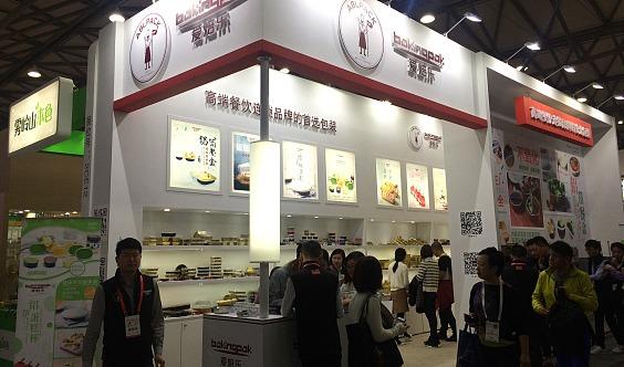 2020第五届上海国际酒店与餐饮业耗材博览会