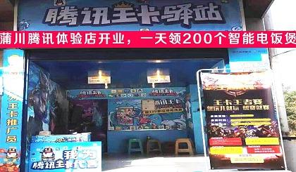 互动吧-蒲川腾讯体验店开业,一天领200个智能电饭煲,火🔥爆蒲川街,赶快报名