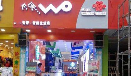 互动吧-中国联通携手绿州手机城化身锦鲤!好礼不断!惊喜重重!
