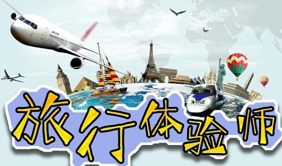您是我们的下一位旅行体验师吗?