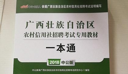 互动吧-2019广西农村信用社公告解读备考指导讲座
