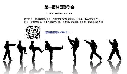 互动吧-12月出发:**届 【济州岛-跆拳道成功道场经营研讨会 】开始报名