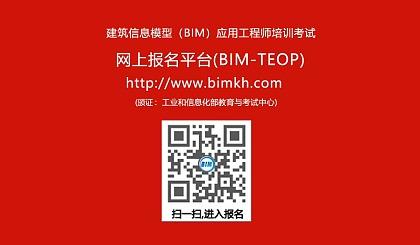 互动吧-【学习中心申请】建筑信息模型BIM应用工程师培训考试网上报名平台bimkh.com