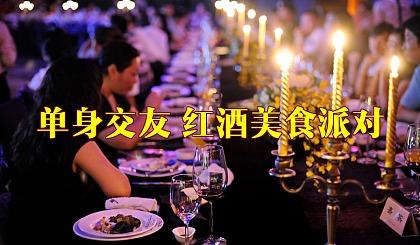 互动吧-重庆-单身聚会-精致晚餐-红酒交友派对-品酒社交活动