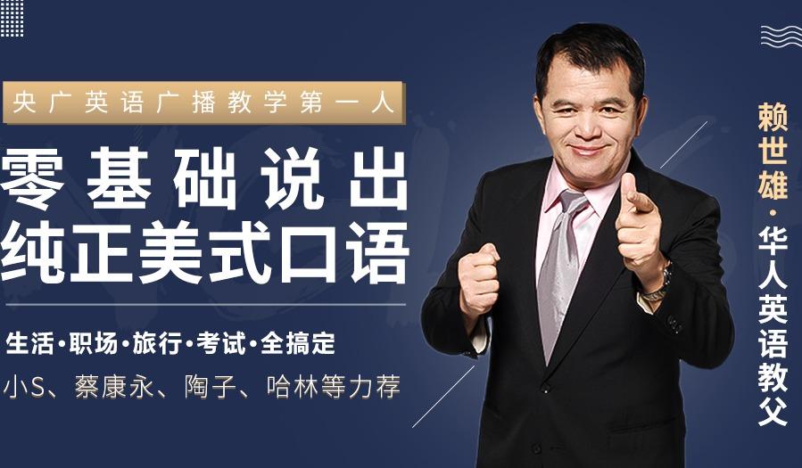 """""""华人英语教父""""赖世雄:42节口语大课,让你真正敢说、会说、说对!"""