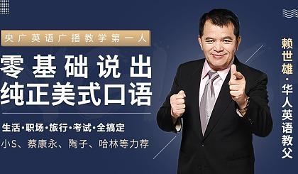 """互动吧-""""华人英语教父""""赖世雄:42节口语大课,让你真正敢说、会说、说对!"""