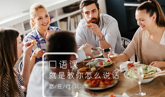 像老外一样说英语!加入我们的免费英语活动,你也可以哦!(北京)