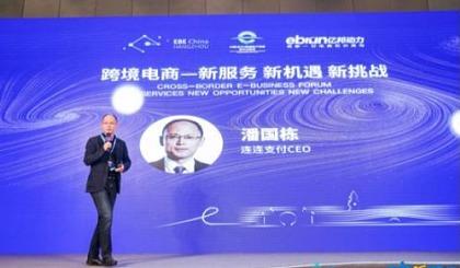 互动吧-SCEE 2019上海国际跨境电商展览会暨论坛