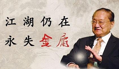 互动吧-【报名喜阅】金庸先生主题追思会 — 江湖仍在 永失金庸
