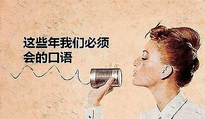 互动吧-【深圳英语口语体验课】下班后就来参加吧