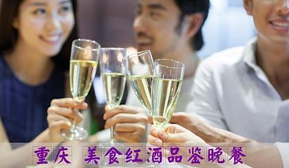 互动吧-重庆-美食美酒社交晚餐-品鉴名庄红酒-搭配精致晚餐