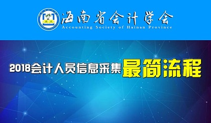 互动吧-2018海南省会计人员信息采集最简流程