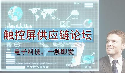 互动吧-触摸屏触控屏供应链论坛线下活动
