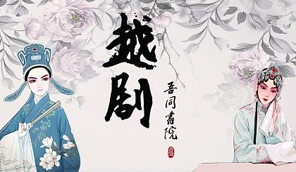 互动吧-浙江省戏剧家协会2018年冬季越剧考级报名
