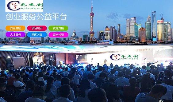 上海创真新创业大赛决赛(20个项目和50位嘉宾)