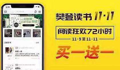 互动吧-【樊登读书】狂欢双十一,买一送一,购卡得两年