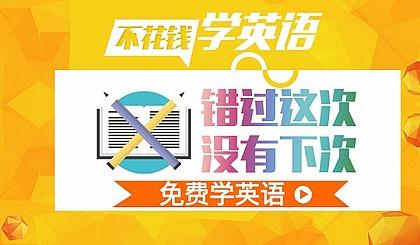 互动吧-【南京英语免费体验课程】不花钱学英语,错过这次没有下次!